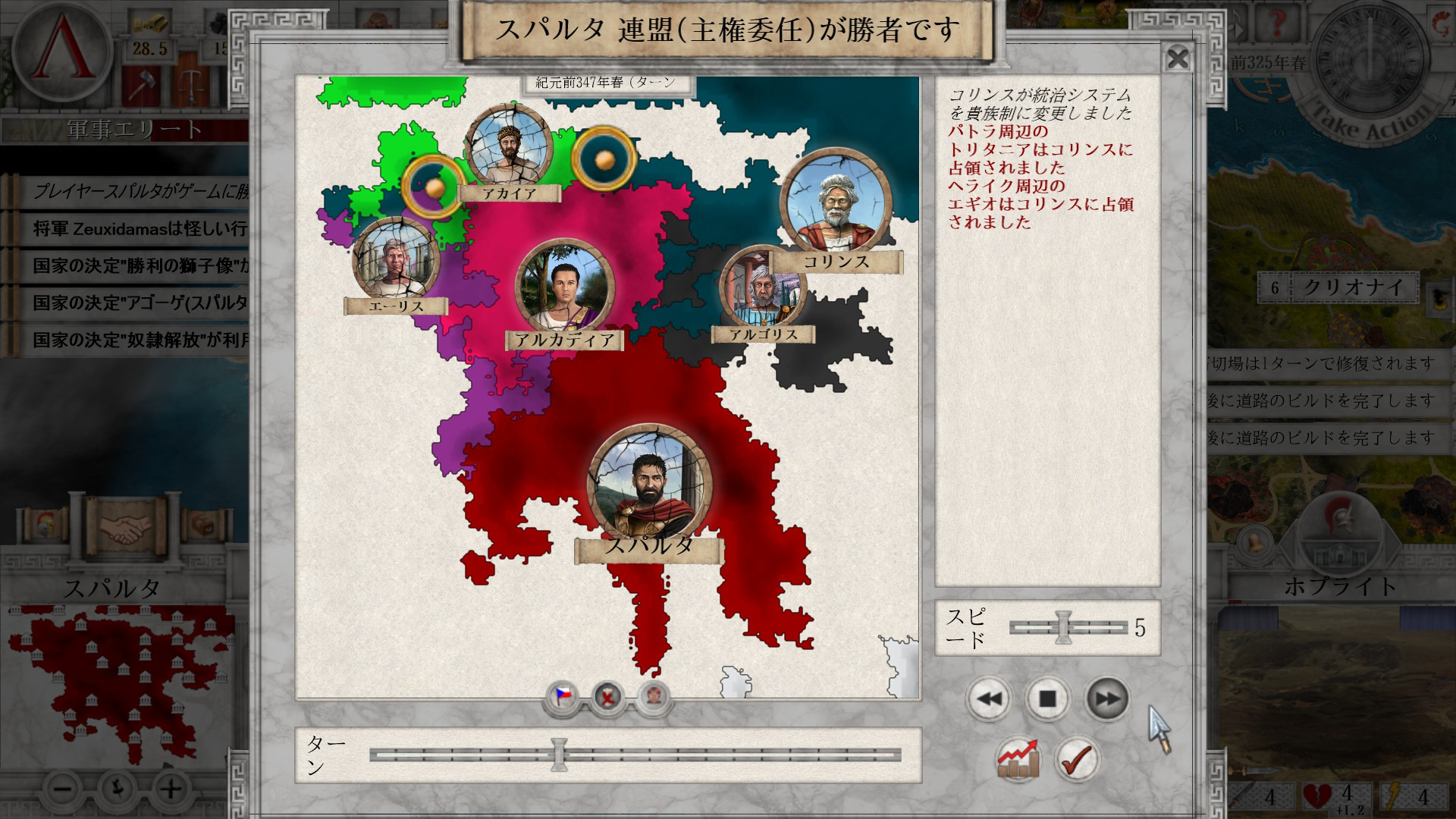 SLG紹介:Imperiums_Greek_Wars01-12