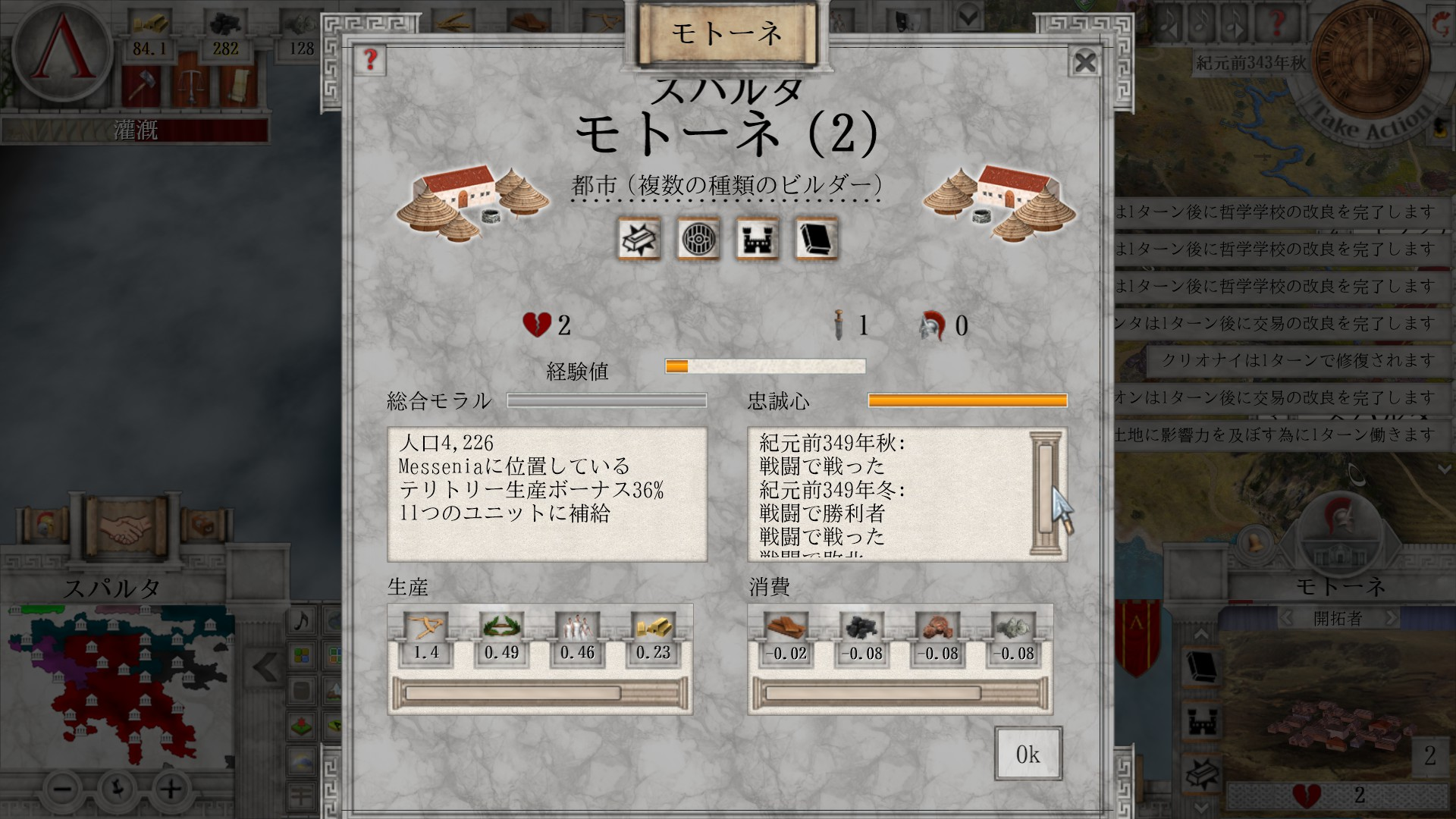 SLG紹介:Imperiums_Greek_Wars01-13