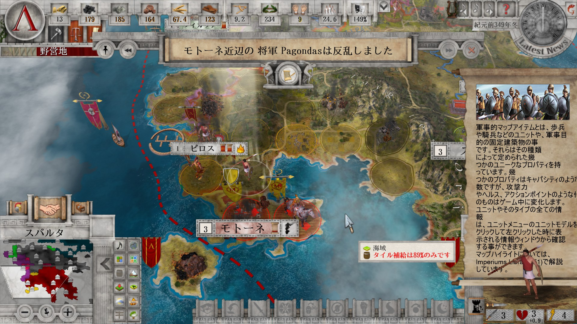 SLG紹介:Imperiums_Greek_Wars01-15