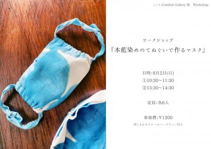 藍lifeワークショップ[1]