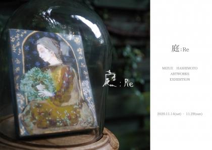 庭:Re大[1]
