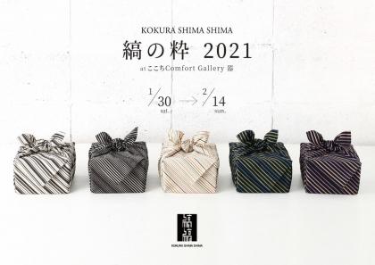 縞の粋2021大[1]