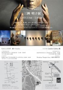 三桝明子展2021-01[1]