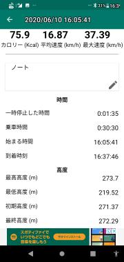 Screenshot_20200610-163910.png
