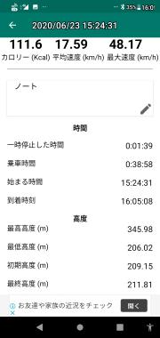 Screenshot_20200623-160600.png