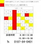 2020年12月~2021年1月のカレンダー