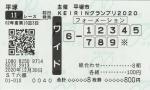 2020年競輪グランプリ・守澤ワイドー全