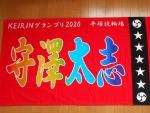 2020年競輪グランプリ・守澤のビッグバスタオル