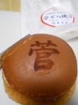お菓子のくらた 菅どら焼き2
