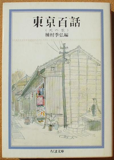 種村季弘 東京百話 01