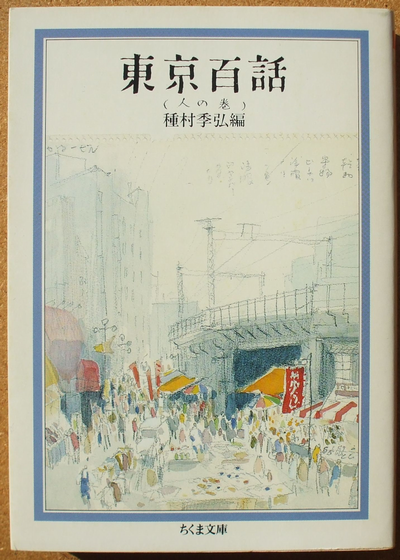 種村季弘 東京百話 05