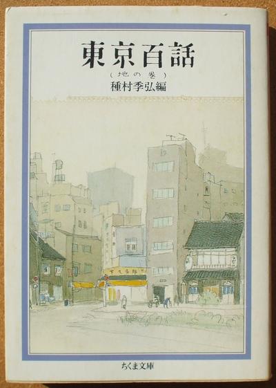 種村季弘 東京百話 02
