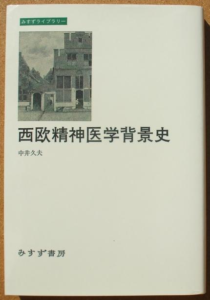 中井久夫 西欧精神医学背景史
