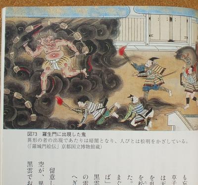 小松和彦 百鬼夜行絵巻の謎 06