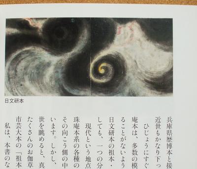 小松和彦 百鬼夜行絵巻の謎 05
