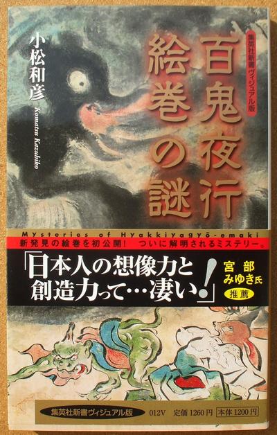 小松和彦 百鬼夜行絵巻の謎 01