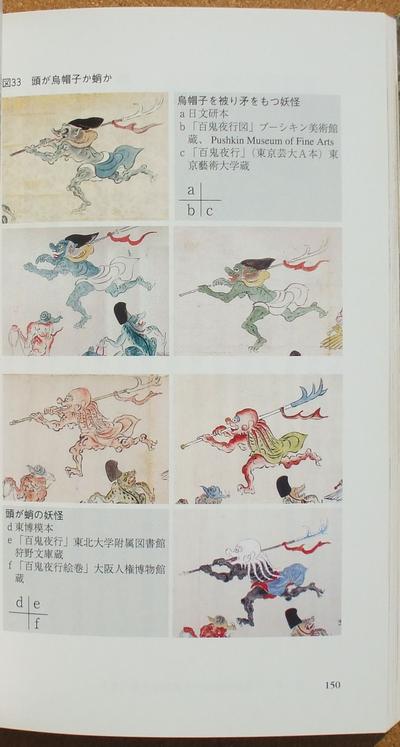 小松和彦 百鬼夜行絵巻の謎 03