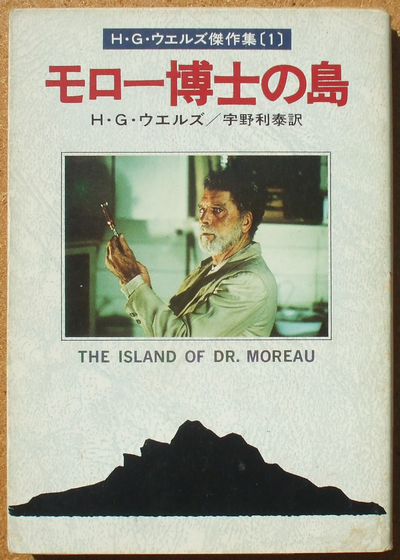 ウエルズ モロー博士の島