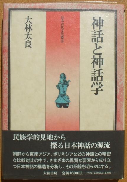大林太良 神話と神話学