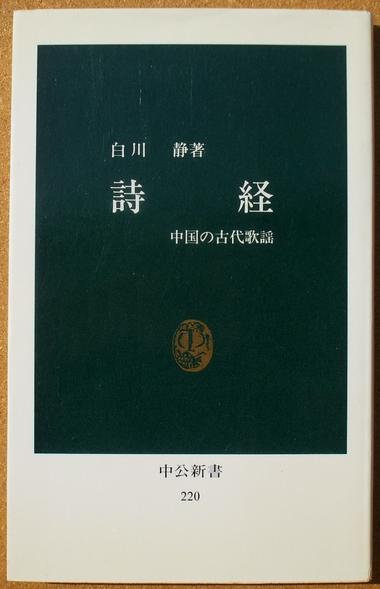 ひとでなしの猫 白川静 『詩経 ― 中国の古代歌謡』 (中公新書)