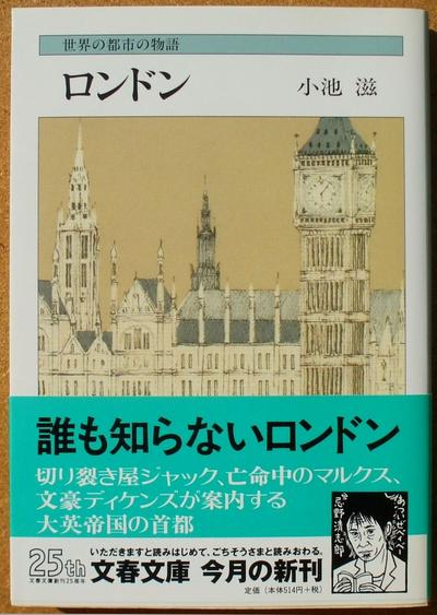 小池滋 ロンドン 世界の都市の物語