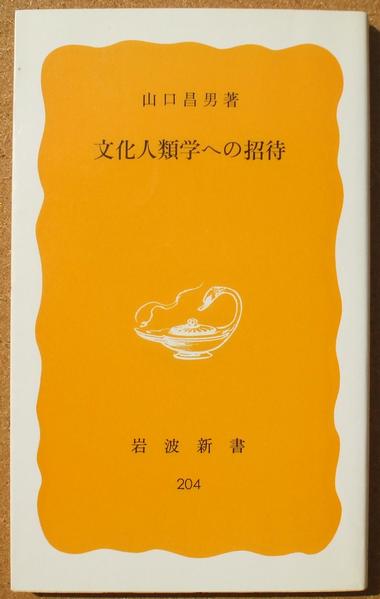 山口昌男 文化人類学への招待