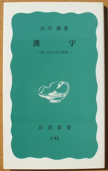 白川静 『漢字』 (岩波新書) - ひとでなしの猫
