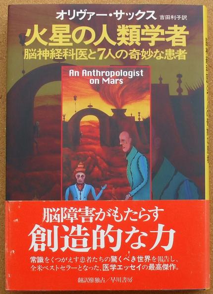サックス 火星の人類学者 01