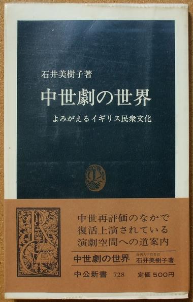 石井美樹子 中世劇の世界 01