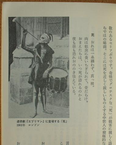 石井美樹子 中世劇の世界 02