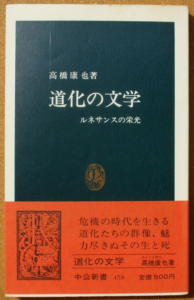 高橋康也 道化の文学