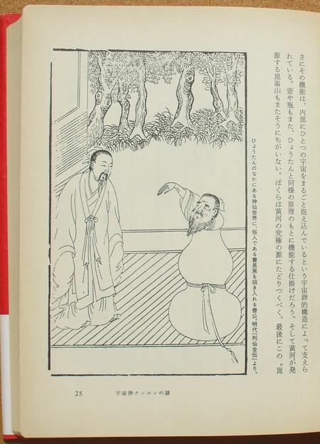 武田雅哉 桃源郷の機械学 03