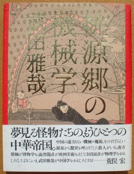 武田雅哉 桃源郷の機械学 01