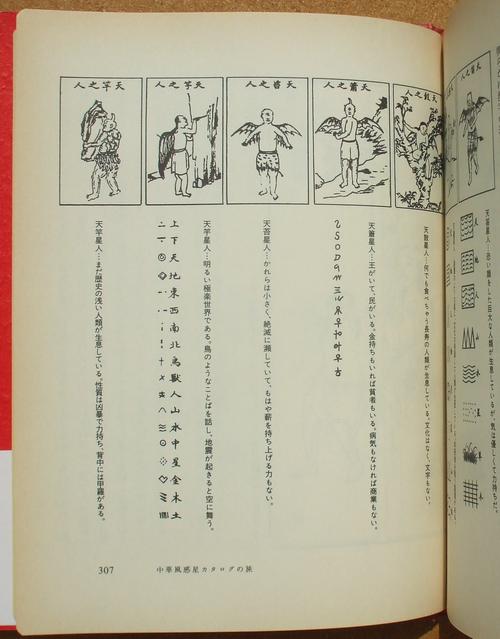 武田雅哉 桃源郷の機械学 11