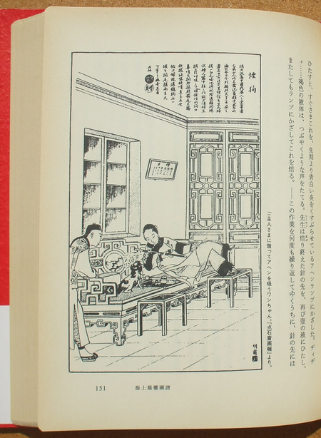 武田雅哉 桃源郷の機械学 07