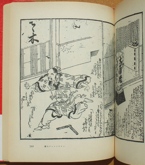 武田雅哉 桃源郷の機械学 09