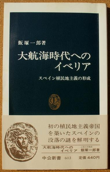 飯塚一郎 大航海時代へのイベリア