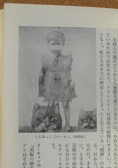 坂崎乙郎 幻想芸術の世界 02