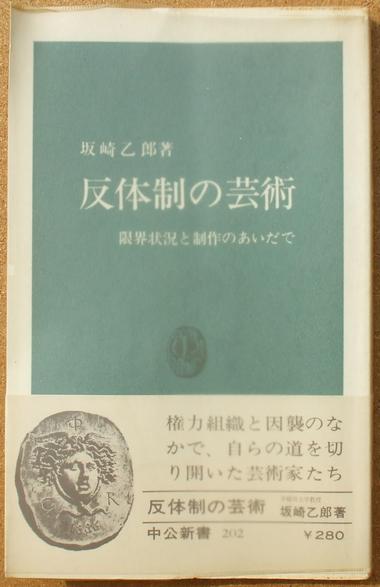 坂崎乙郎 反体制の芸術