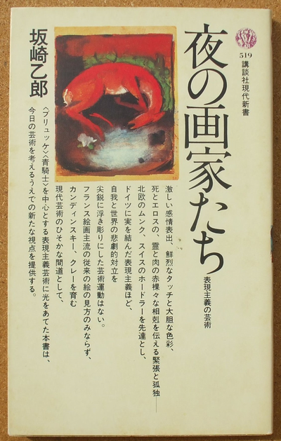 坂崎乙郎 夜の画家たち