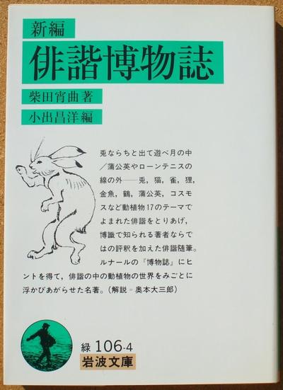 柴田宵曲 俳諧博物誌