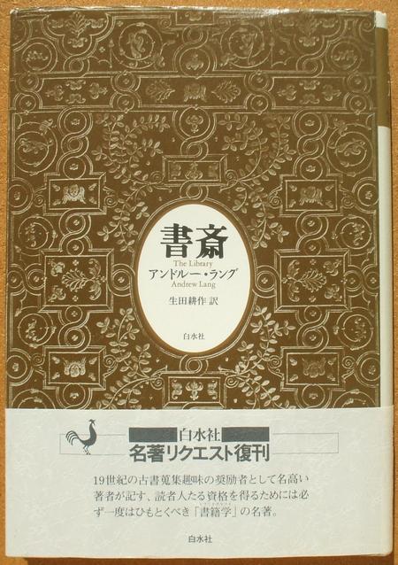 生田耕作 書斎 01