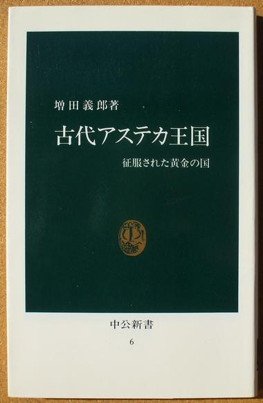増田義郎 古代アステカ王国