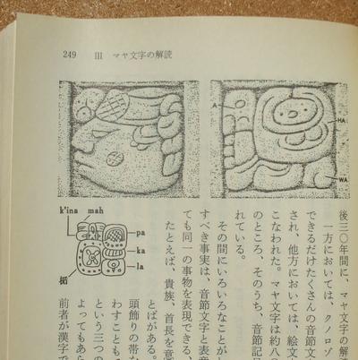 増田義郎 太陽と月の神殿 04