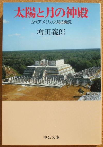 増田義郎 太陽と月の神殿 01