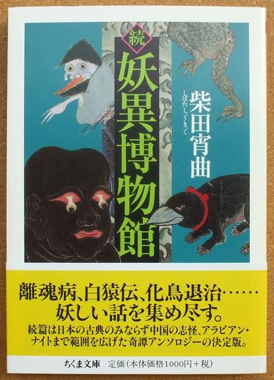 柴田宵曲 続妖異博物館