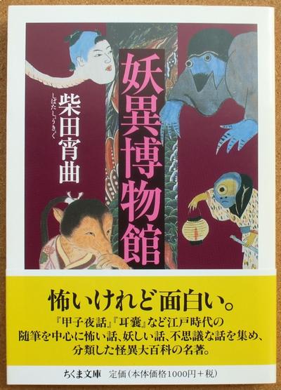 柴田宵曲 妖異博物館