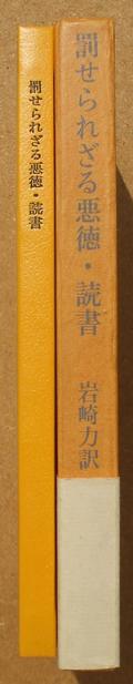 ラルボー 罰せられざる悪徳・読書 02