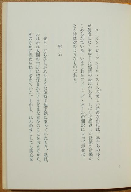 ラルボー 罰せられざる悪徳・読書 03