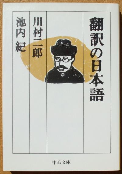 川村二郎 翻訳の日本語